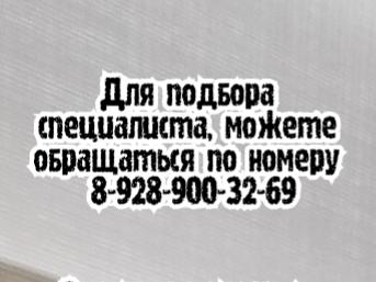 Белореченск. Гомеопат