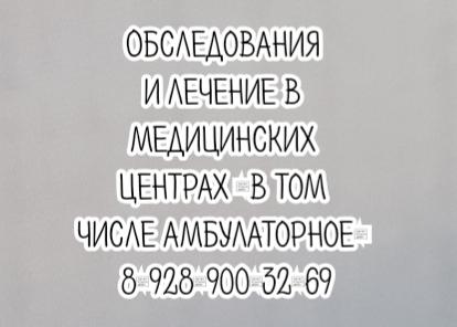 невролог Ростов -на-Дону