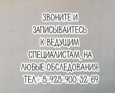 Лучшие детские хирурги в Ростове-на-Дону
