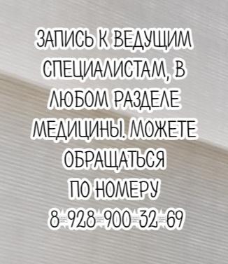 Батайск терапевт - Александр Юрьевич Ильштейн