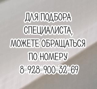 терапевт Батайск
