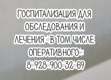 Ильштейн терапевт Батайск