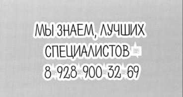 Физиотерапевт Гуково Старикова