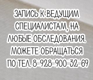 Минкин - терапевт Ростов
