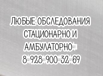 Вадим Владимирович Минкин - терапевт Ростов