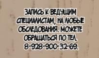 Бова С.И. — уролог Ростов