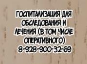 уролог Ростов