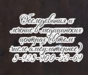 Грамотная диагностика подкожных образований - Ростов