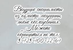 Гребенников В.А. - дерматовенеролог Ростов