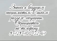 Гребенников В.А. - дерматовенеролог в Ростове-На-Дону