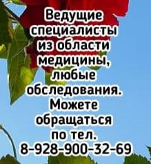 Усубян ДА - Торакальный хирург Ростов