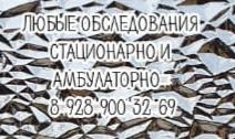 Ростов Рентген на дому в ростове