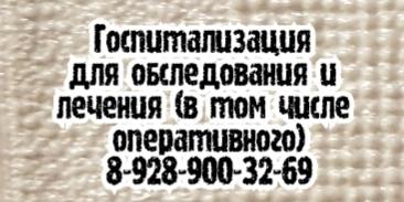 Невролог Ростов - отзывы Ужахов Р.М.