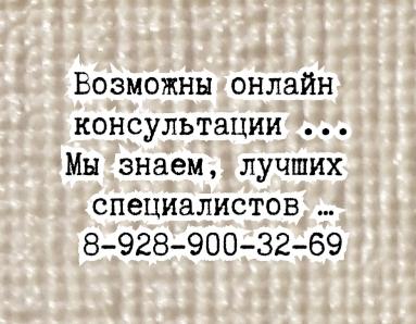 Ростов замечательный маммолог онколог - ЧЕРНИКОВА Е.Н.