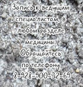 туболог Новочеркасск