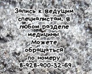 Сальск ортопед Лобанов Р.Ю.