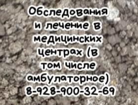 Ростов лучший кардиолог – кардиохирург Чудинов Г.В.
