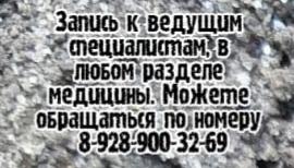 Мануальный терапевт невролог Ростов - Поважный О.В.