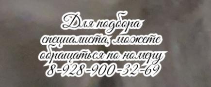 Лучшие онкогинекологи в Ростове-на-Дону