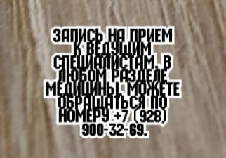 Врач хирург Ростов