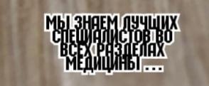 хирург Ростов - Муратов А.В.