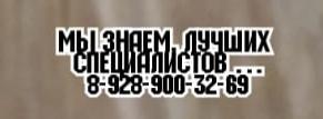 Врач хирург Ростов - Муратов А.В.