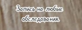 Опытный травматолог Ростов - Трофименков М.Я
