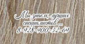 Раиса Юрьевна Красовская - Пульмонолог Ростов