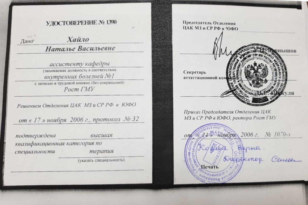 Удостоверение о подтверждении высшей квалификационной категории, по специальности -  терапия