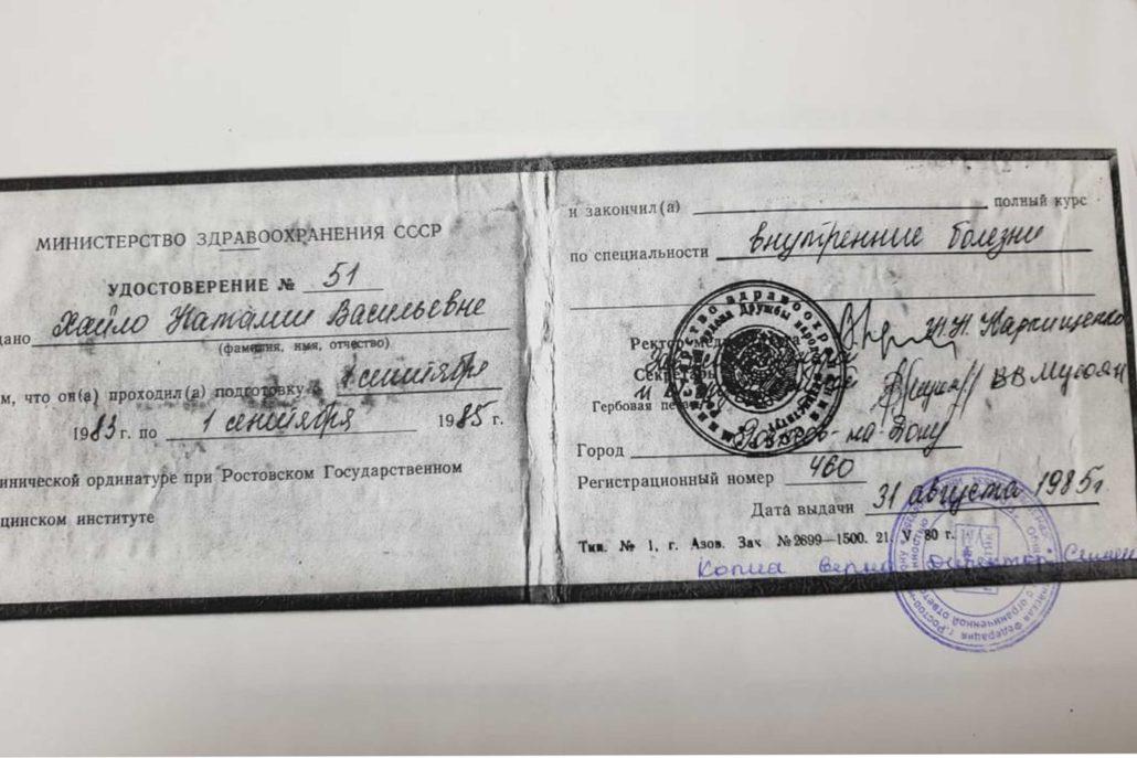 удостоверение о прохождении подготовки в клинич. ординатуре при РостГосМедУниверситете по специальности -  внутренние болезни.