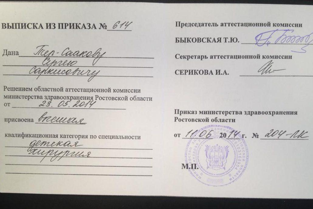 Тер – Сааков Сергей Саркисович  Высшая квалификационная категория