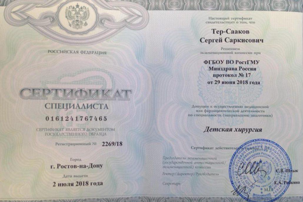 Тер – Сааков Сергей Саркисович  Специализация - детская хирургия