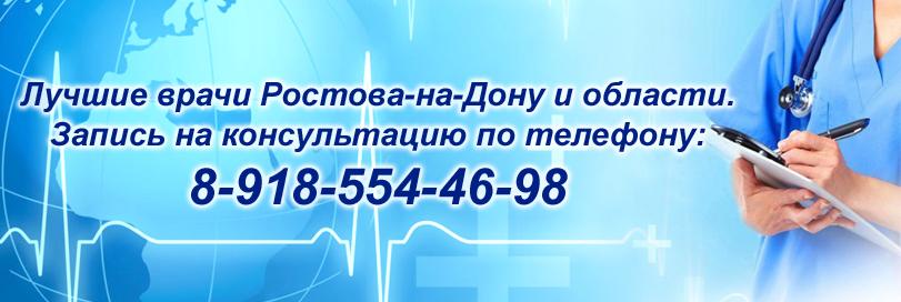 Ревматолог на дом в Ростове-на-Дону