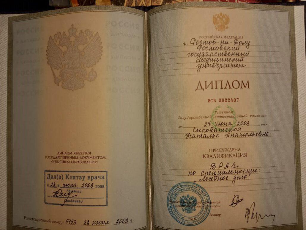 Наталья Анатольевна Сыроватская