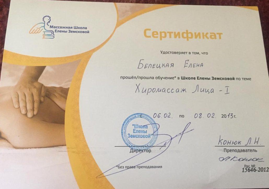 Сертификат. Елена Васильевна Белецкая прошла обучение