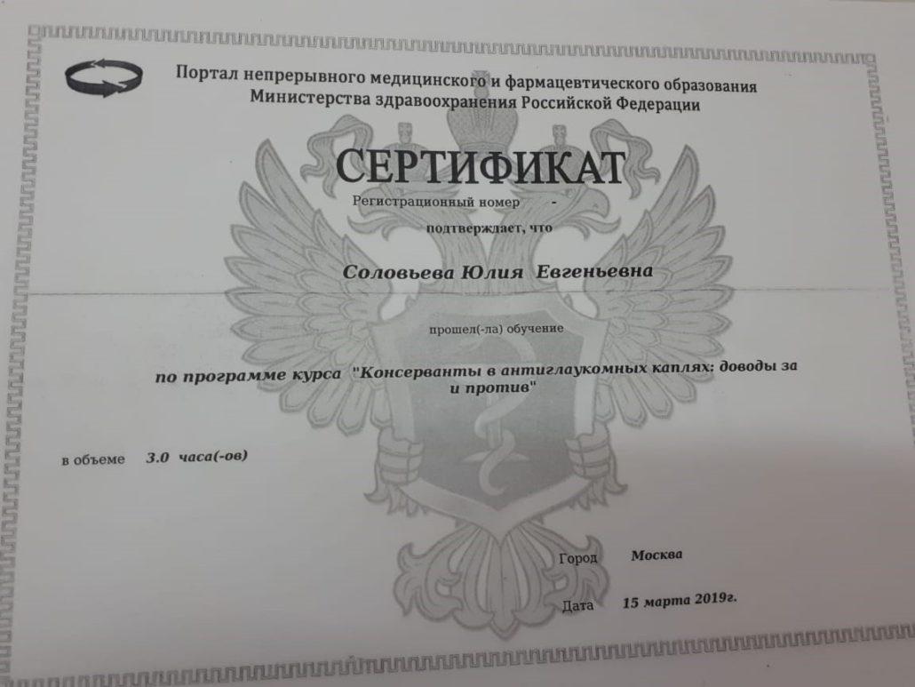 """Сертификат, подтверждающий, что Соловьева Ю.Е. прошла курс """"  Консерванты в антиглаукомных каплях: доводы за и против"""""""