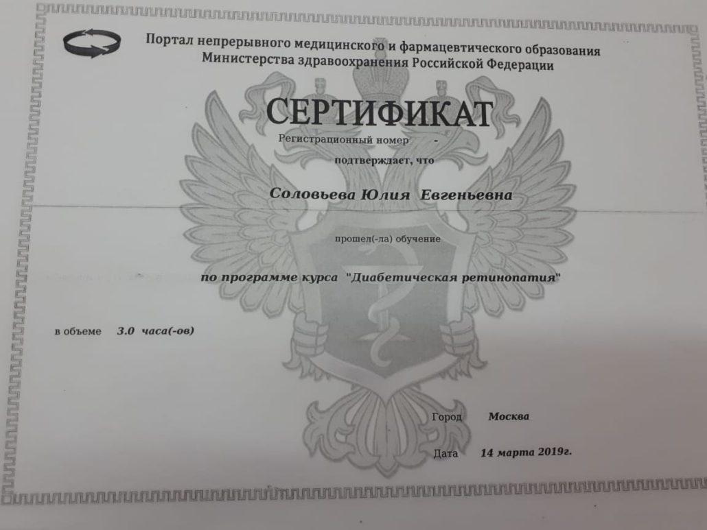 """Сертификат, подтверждающий, что Соловьева Ю.Е. прошла курс """" Диабетическая ретинопатия"""""""