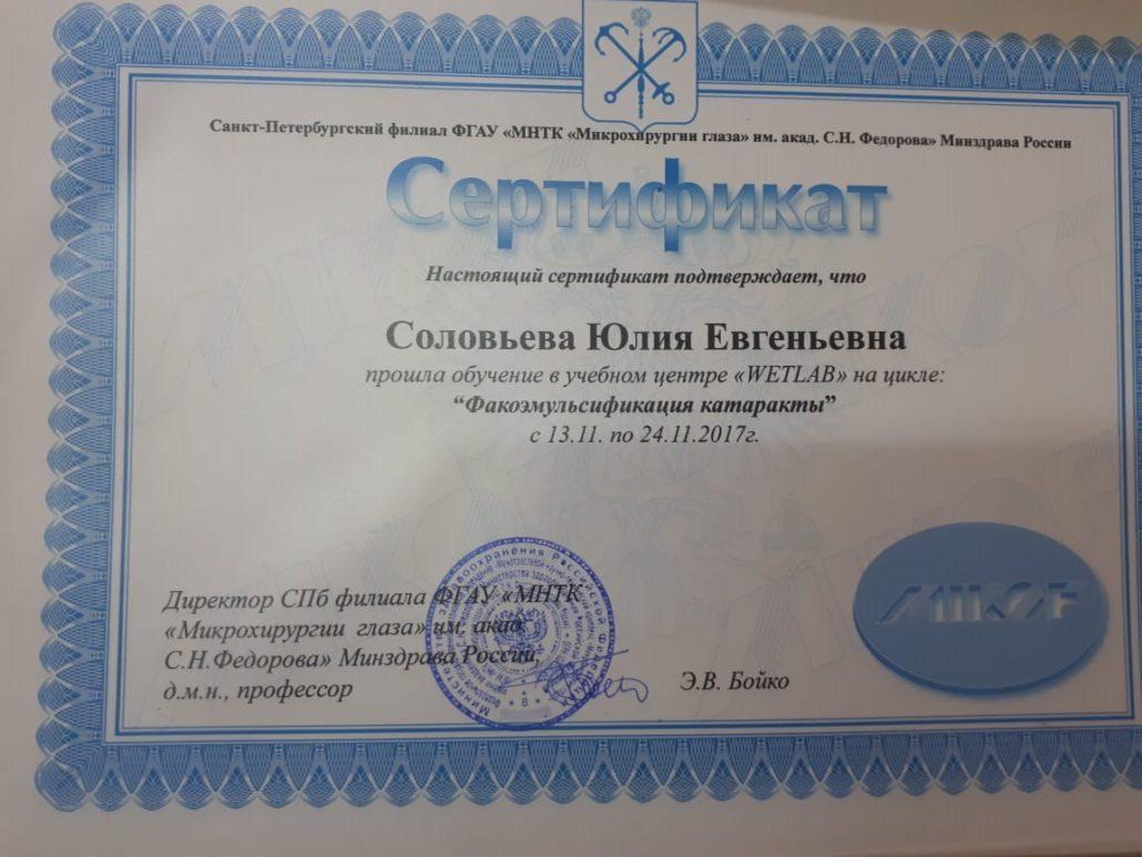 Сертификат, подтверждающий, что Соловьева Ю.Е. прошла курс обучения ФАКОЭМУЛЬСИФИКАЦИЯ КАТАРАКТЫ