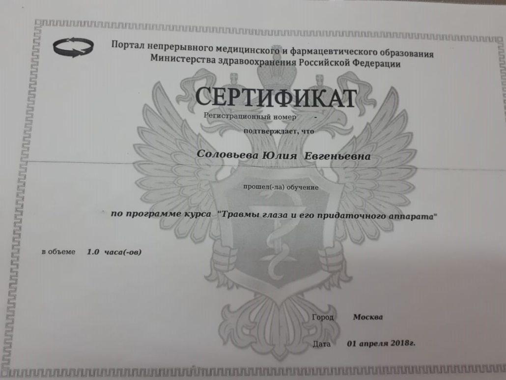 """Сертификат, подтверждающий, что Соловьева Ю.Е. прошла курс """"Травмы глаза и его придаточного аппарата"""""""