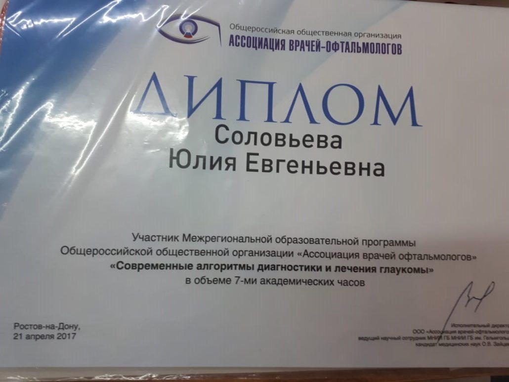 """""""Современные алгоритмы диагностики и лечения глаукомы"""" Диплом"""