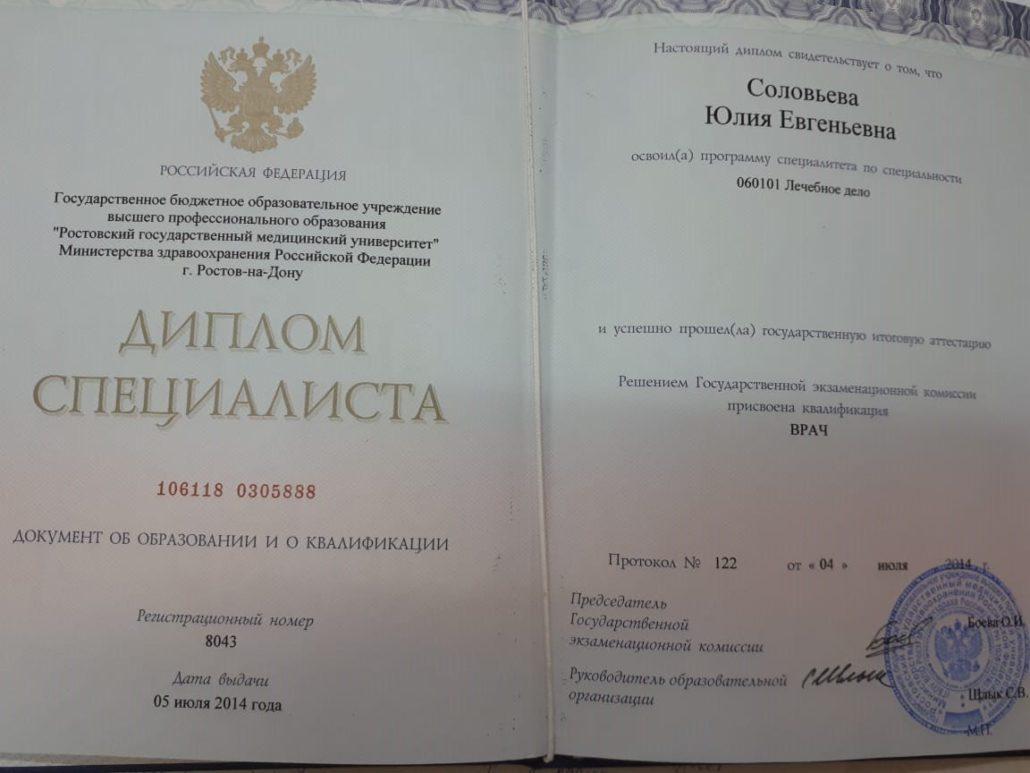 Диплом специалиста. Квалификация - ВРАЧ. Соловьева Юлия Евгеньевна