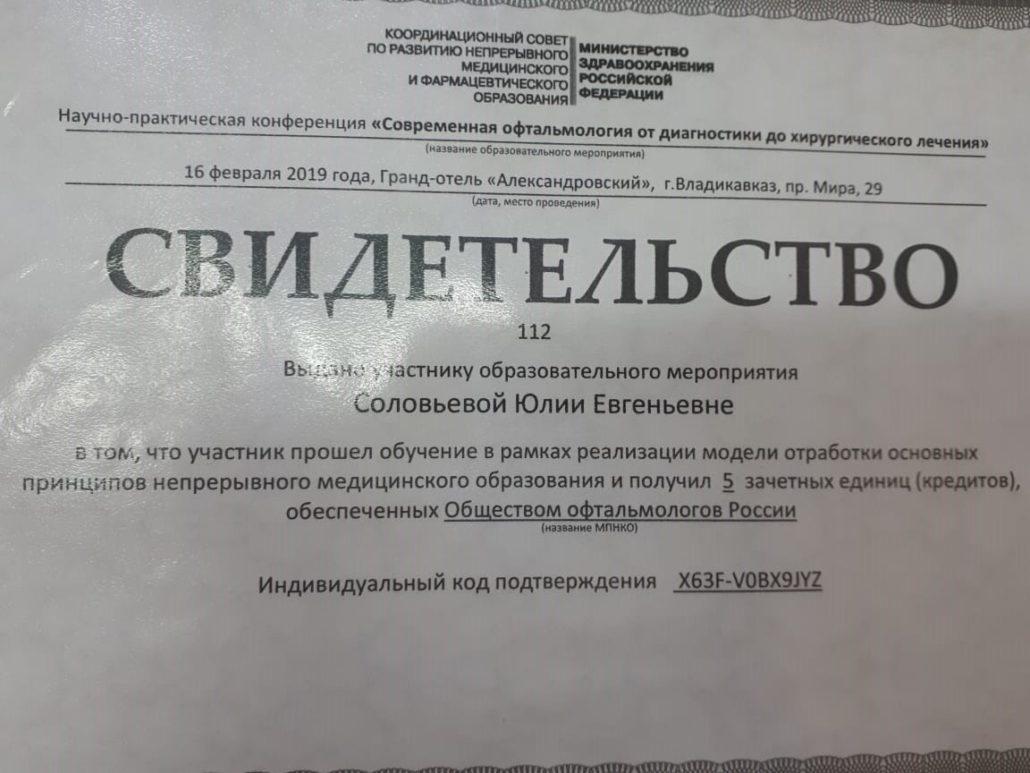 Свидетельство специалиста,подтверждающее то, что Юлия Евгеньевна Соловьёва прошла обучение