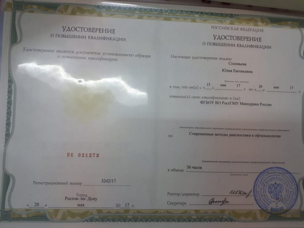 Юлия Евгеньевна Соловьёва. Удостоверение о повышении квалификации. Современные методы диагностики в офтальмологии