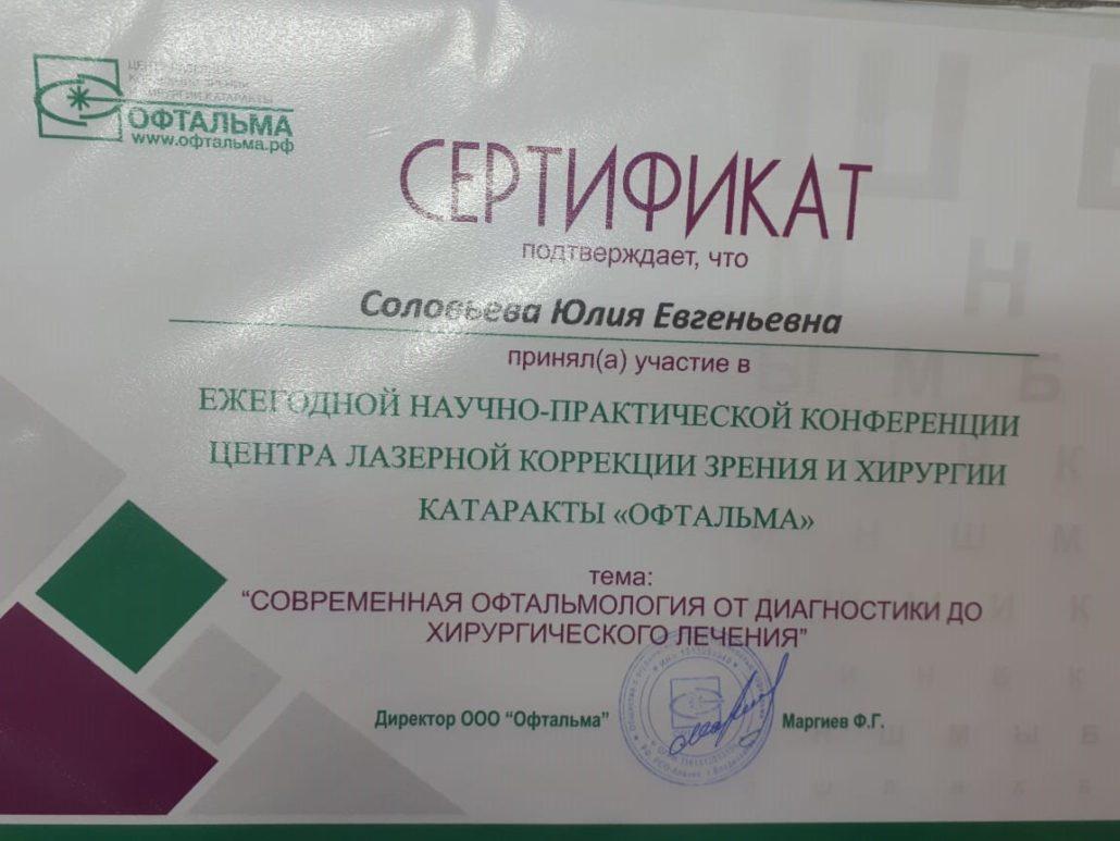 """Сертификат специалиста, свидетельствующий о том, что Юлия Евгеньевна Соловьёва приняла участие в ежегодной научно-практической конференции центра лазерной коррекции зрения и хирургии катаракты """"ОФТАЛЬМА"""""""