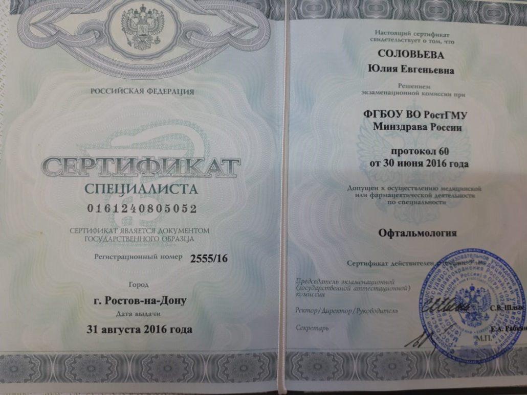 Сертификат специалиста, свидетельствующий о том, что Юлия Евгеньевна Соловьёва допущена к осуществлению медицинской и фармацевтической деятельности по специальности Офтальмология