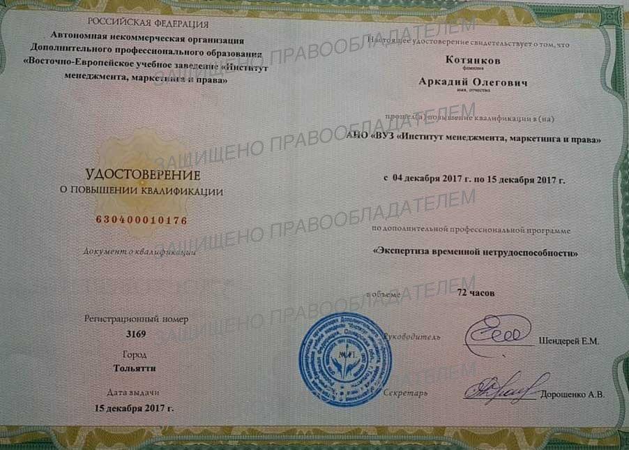 Аркадий олегович Котянков. Врач. Ростов - на - Дону