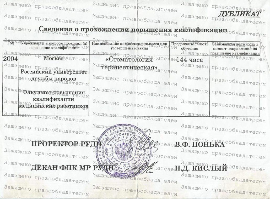Геворкян стоматолог врач в ростове