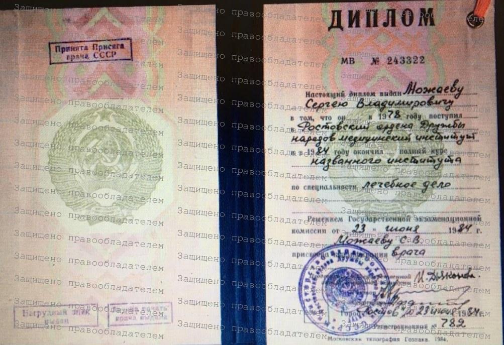 Сергей Владимирович Можаев