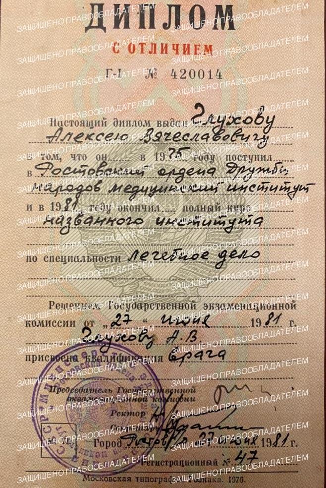 травматолог Ростов Глухов А.В.