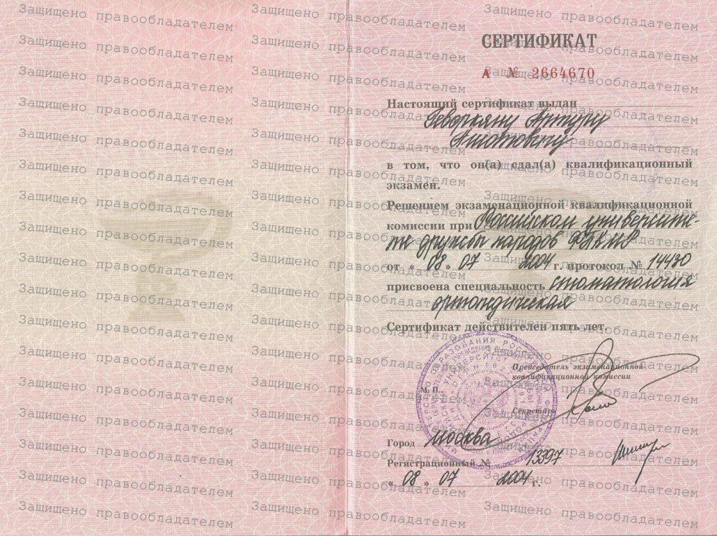 Геворкян Артур Ашотович